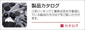 製品カタログ:大阪豊中市・自動車部品メーカーの三和パッキング工業株式会社が製造している製品のカタログをご覧いただけます