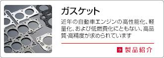 ガスケット:大阪豊中市・自動車部品メーカーの三和パッキング工業株式会社では、近年の自動車エンジンの高性能化、軽量化、および低燃費化にともない、高品質・高精度が求められています