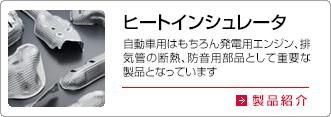 ヒートインシュレータ:大阪豊中市・自動車部品メーカーの三和パッキング工業株式会社では、自動車用はもちろん発電用エンジン、排気管の断熱、防音用部品として重要な製品となっています
