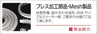 プレス加工部品・Mesh製品:大阪豊中市・自動車部品メーカーの三和パッキング工業株式会社では、材質各種、組み合わせ成形、形状・サイズなどメーカー様ご要求の仕様にて加工いたします