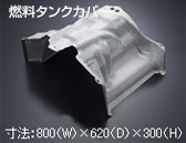 燃料タンクカバー 寸法:800(W)×620(D)×300(H)