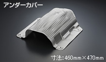 アンダーカバー 寸法:460mm×470mm